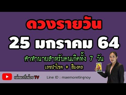 ดูดวงรายวัน วันที่ 25 มกราคม 2564 แม่หมอติ่งน้อย TV