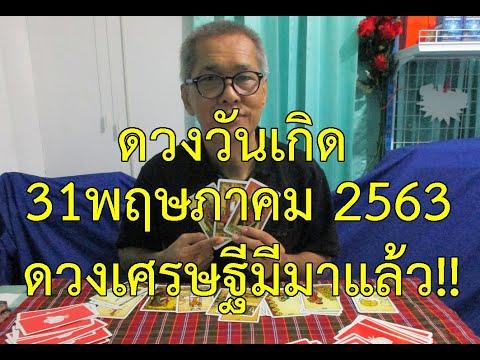 #ดูดวงวันเกิด 31 พฤษภาคม 2563 ดวงเศรษฐีมาถึงแล้ว ใครจะดวงดี มีคำตอบ!!!